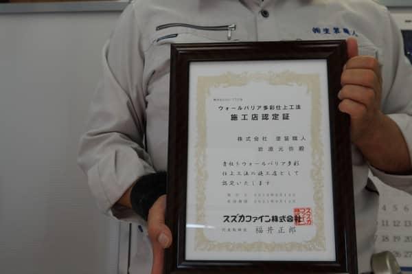 スズカファイン多彩仕上工法の施工店に認定されました