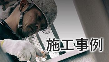 株式会社塗装職人の施工事例一覧