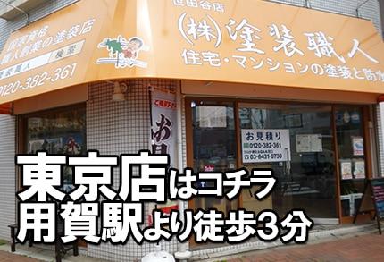 塗装職人東京店バナー