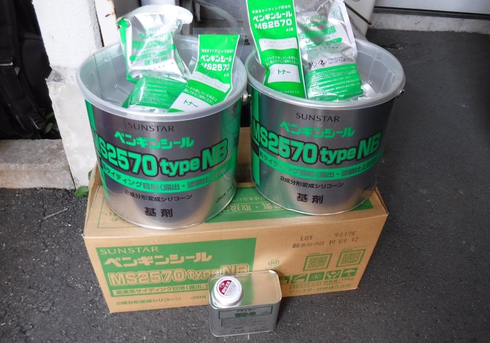 ペール缶のシール材