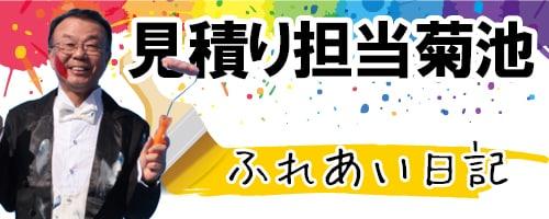 塗装職人菊池ブログ