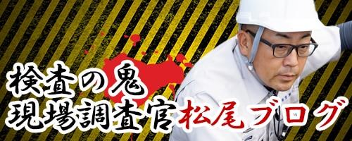 塗装職人松尾ブログ