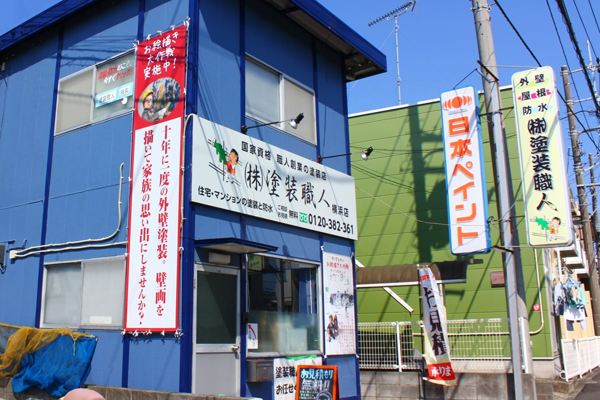 株式会社塗装職人横浜店