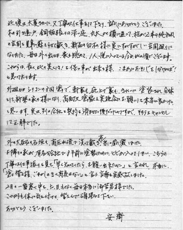 お客様からの感想文の手紙