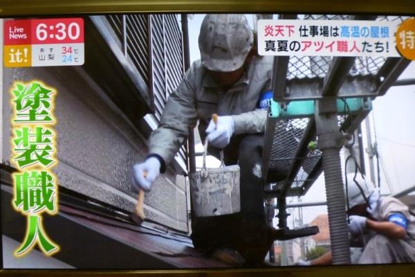 塗装職人がテレビ放映される