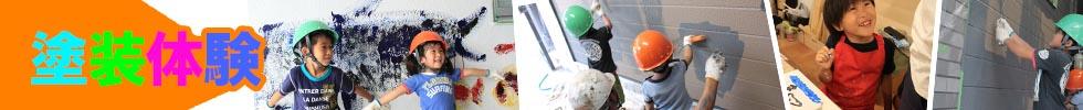 塗装職人は塗装体験やお絵描き大作戦でお子様にも楽しんでもらえるイベントを開催中です。