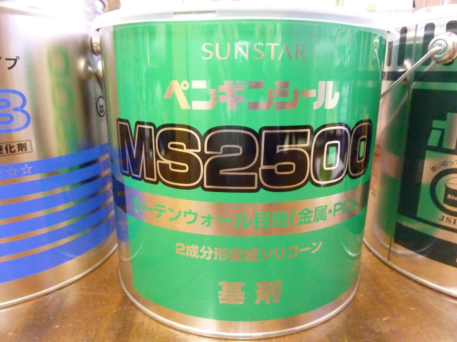 サンスター、ペンギンシールMS2500