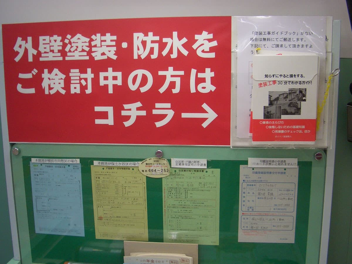 横浜市の区役所記載台に置かれた外壁塗装のガイドブック