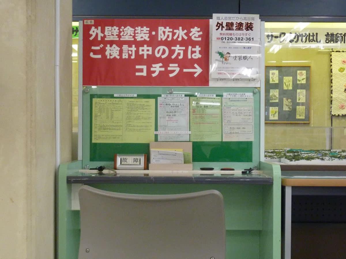 横浜市内の区役所記載台にある塗装職人の会社案内