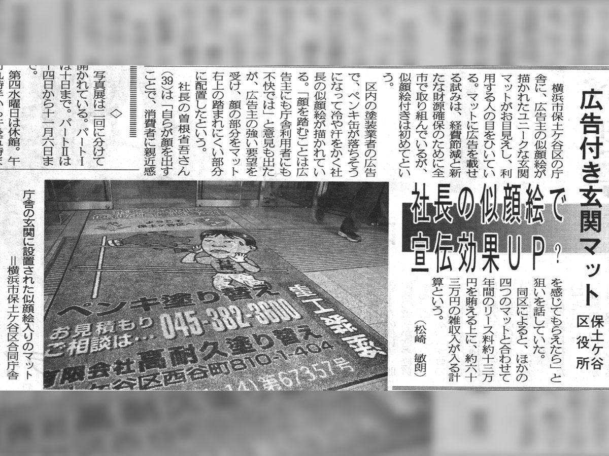 神奈川新聞の記事